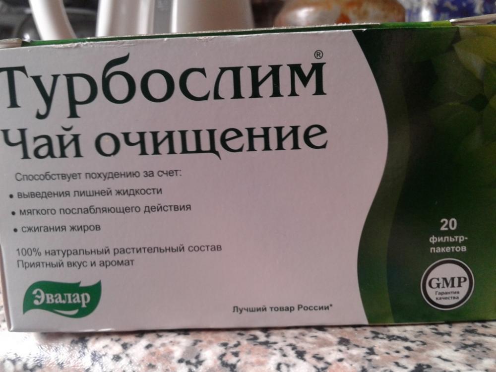 Чай слабительный для похудения в аптеке эффективные