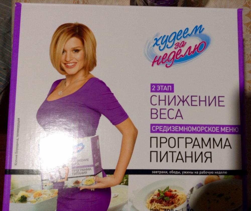 худеем за неделю на 5 ru упражнения
