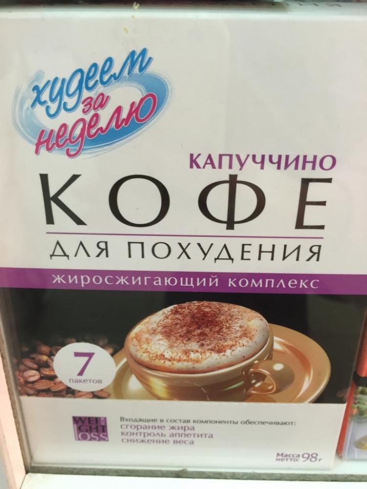 kofe-dlya-pohudeniya-zhiroszhigayushiy-kompleks-kapuchchino