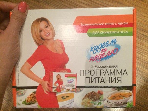 Худеем за неделю программа питания традиционное меню с