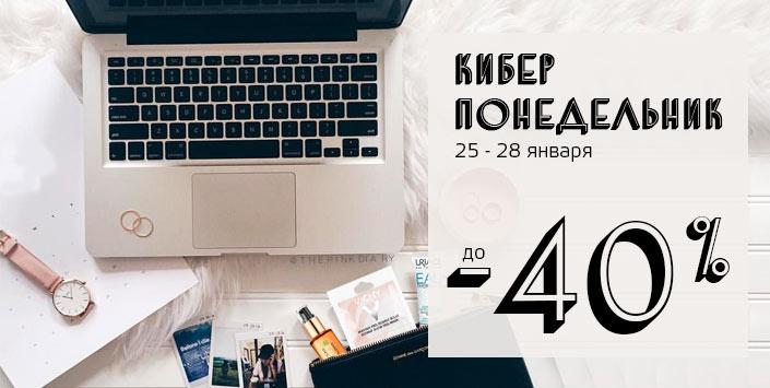 886355727cd7 Киберпонедельник - скидки до -40% - Новости - Центр Здоровья Кожи