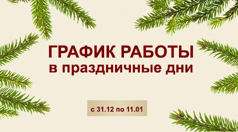 График работы в новогодние праздники ...: pharmacosmetica.ru/news/grafik-raboty-v-novogodnie-prazdniki.html