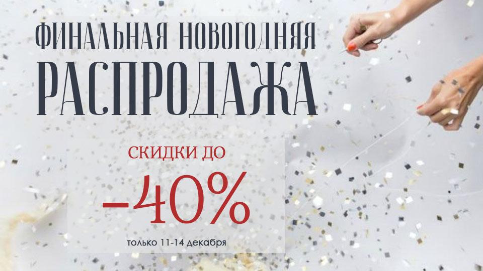 Финальная новогодняя распродажа - скидки до 40%! - Новости - Центр ... 1f19ef956fc