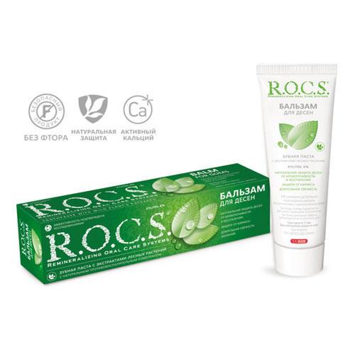 R.O.C.S Зубная паста Бальзам для десен 94 гр. (Для Взрослых)