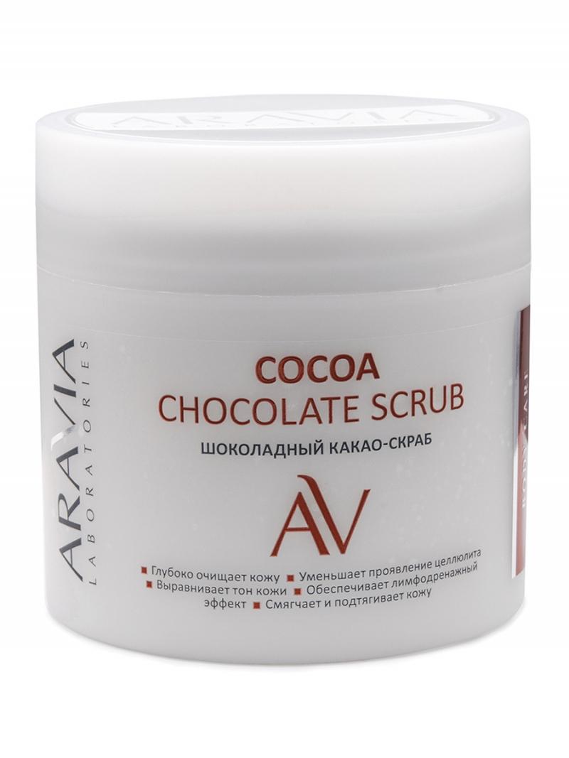 Aravia Laboratories Шоколадный какао-скраб для тела Cocoa Chockolate Scrub, 300 мл (Aravia Laboratories, Уход за телом)