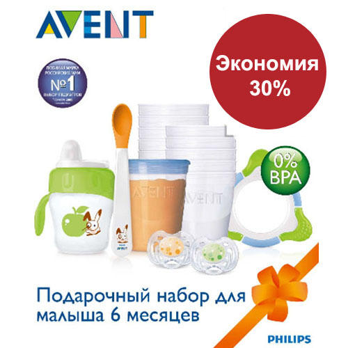Подарочный набор для Малыша 6м (Avent) контейнеры для хранения грудного молока 4х125мл avent бутылочки для кормления стандарт