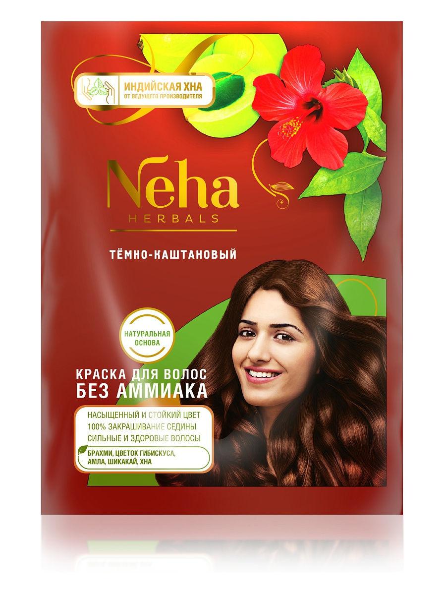 Купить Himalaya Herbals Краска для волос без аммиака Neha Herbals 55 г (Himalaya Herbals, Окрашивание), Индия