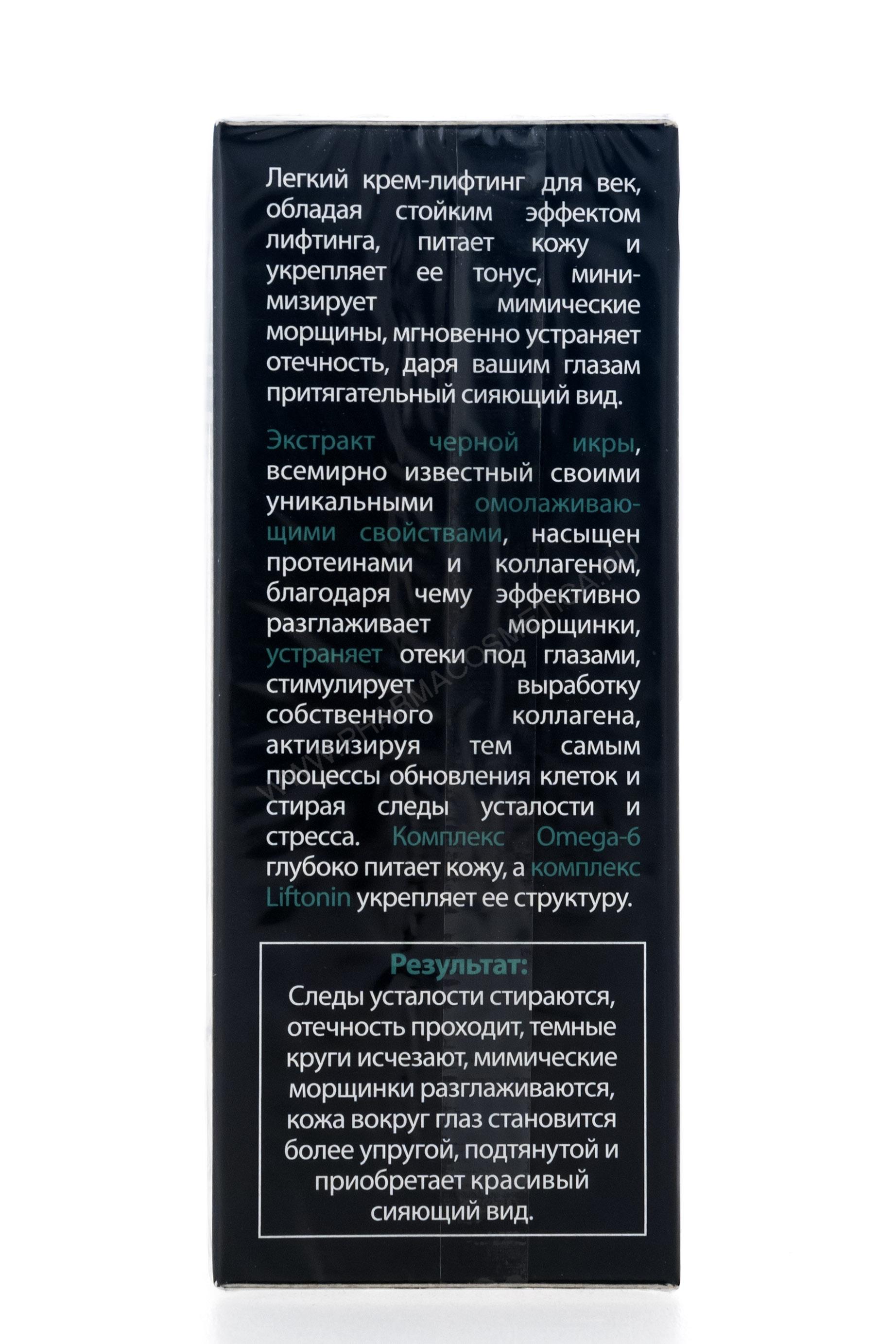 заказать Natura Siberica Натура Сиберика Ледяной крем-лифтинг для век Абсолют 15 мл (Absolut)