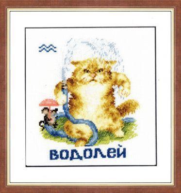 Фото - ВЛ011 Знак зодиака Водолей. Весёлый гороскоп (Золотое Руно, Золотое Руно) конструктор знаки зодиака водолей avtoys