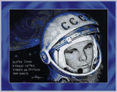 1961 Юрий Гагарин (Сотвори Сама, Сотвори Сама)