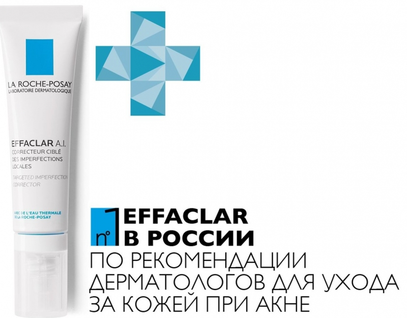 Эмульсия корректирующая локального действия для жирной проблемной кожи Эфаклар А.I. 15 мл (La RochePosay, Effaclar) эмульсия корректирующая для жирной проблемной кожи эфаклар к la rocheposay effaclar
