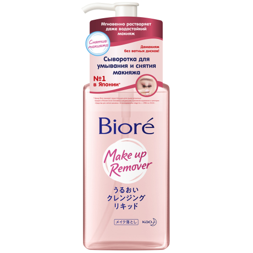 Biore Сыворотка для умывания и снятия макияжа 230 мл (Biore, Средства для очищения и демакияжа)