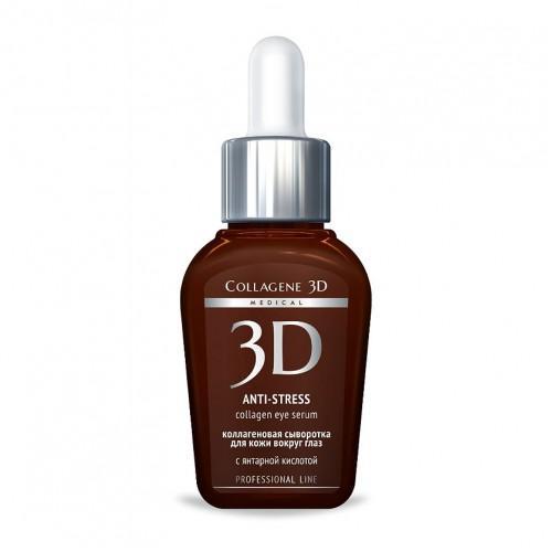 Сыворотка для глаз для уставшей кожи 30 мл (Collagene 3D, Anti Stress) все цены