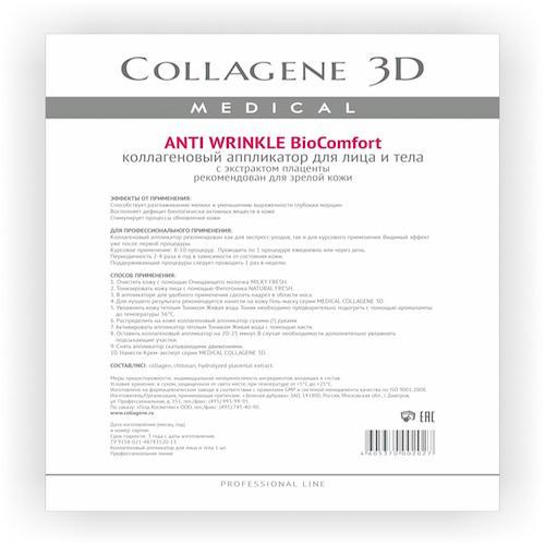 Collagene 3D Аппликатор длч лица и тела BioComfort с плацентолью А4 (Collagene 3D, Anti Wrinkle)