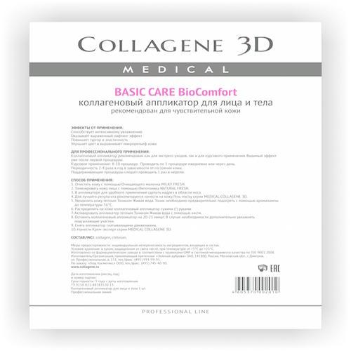 Collagene 3D Аппликатор для лица и тела BioComfort чистый коллаген А4 (Basic Care)