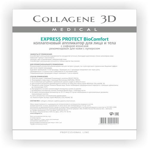 Аппликатор для лица и тела BioComfort  с софорой японской А4 (Exspress Protect) (Collagene 3D)