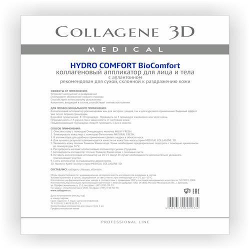 Аппликатор для лица и тела BioComfort  с аллантоином А4 (Hydro Comfort)
