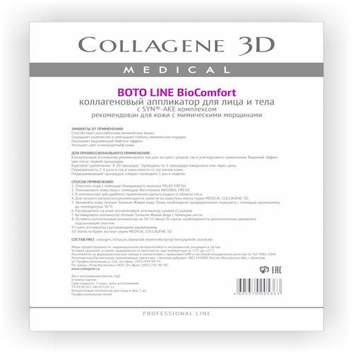 Аппликатор для лица и тела BioComfort с Syn®-ake комплексом, лист А4 (Boto)