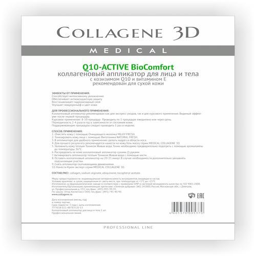 Купить Collagene 3D Аппликатор для лица и тела BioComfort с коэнзимом Q10 и витамином Е А4 (Collagene 3D, Q10 Active), Россия