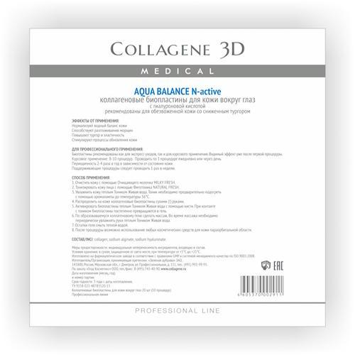 Биопластины для глаз N-актив с гиалуроновой кислотой № 20 (Aqua Balance)