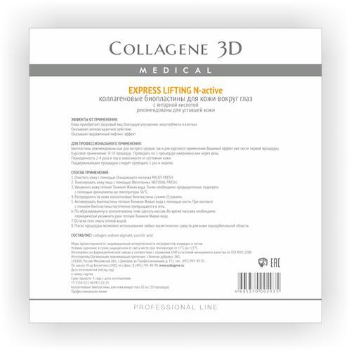 Биопластины для глаз N-актив с янтарной кислотой № 20 (Exspress Lifting)