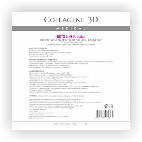 Биопластины для глаз N-актив с Syn®-ake комплексом № 20 (Boto)