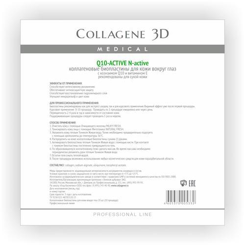 Биопластины для глаз N-актив с коэнзимом Q10 и витамином Е № 20 (Q10 Active)
