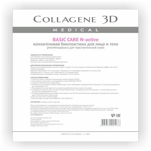 Collagene 3D Биопластины для лица и тела N-актив чистый коллаген А4 (Basic Care)