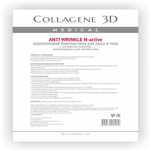 Collagene 3D Биопластины для лица и тела N-актив  с плацентолью А4 (Anti Wrinkle)
