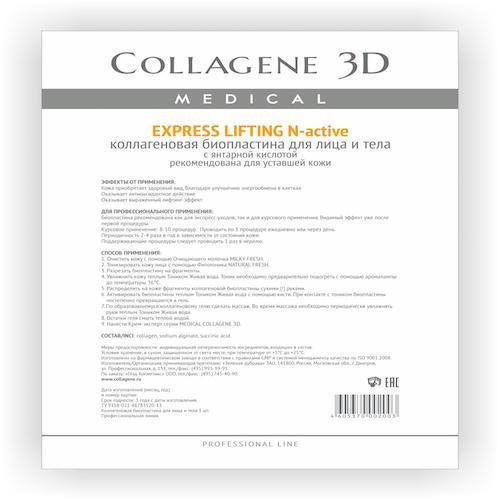 Collagene 3D Биопластины для лица и тела N-актив с янтарной кислотой А4 (Exspress Lifting)