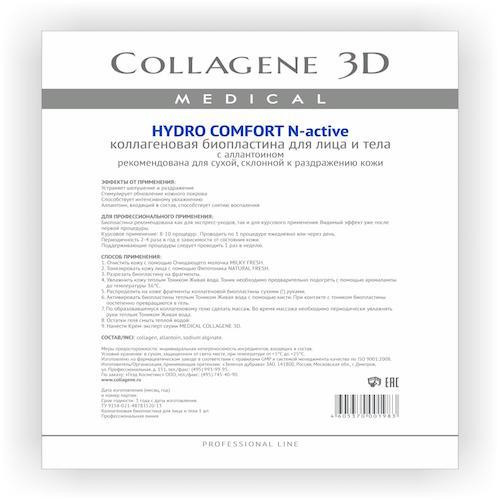 Биопластины для лица и тела N-актив с аллантоином А4 (Hydro Comfort)