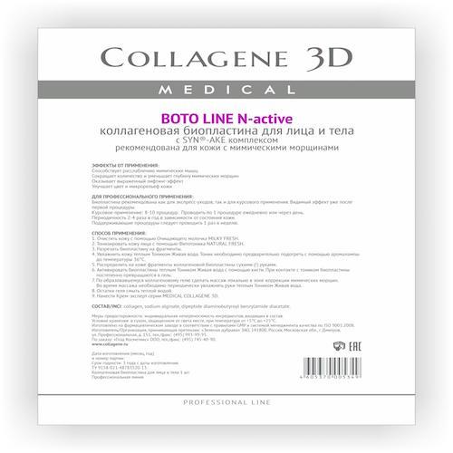 Collagene 3D Биопластины для лица и тела N-актив с Syn-ake комплексом, лист А4 (Boto)