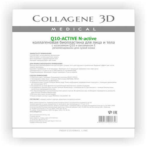 Биопластины д/лица и тела N-актив с коэнзимом Q10 и витамином Е А4 (Q10 Active) (Collagene 3D)