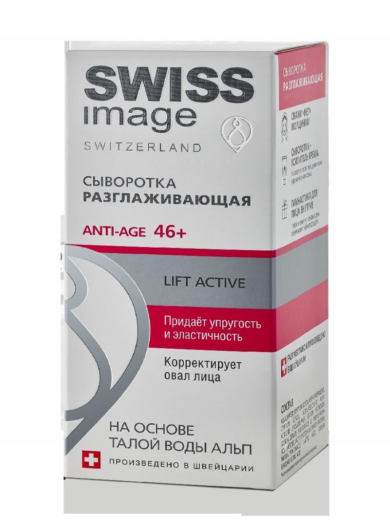 Купить Swiss image Сыворотка разглаживающая Anti-age 46+ 30 мл (Swiss image, Специализированный уход), Швейцария