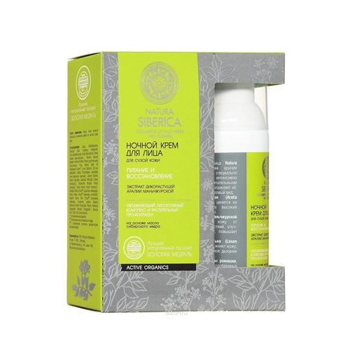 Крем для лица ночной для сухой кожи 50 мл (Natura Siberica, Active Organics) ночной крем для лица ahava time to hydrate 50 мл восстанавливающий для нормальной и сухой кожи