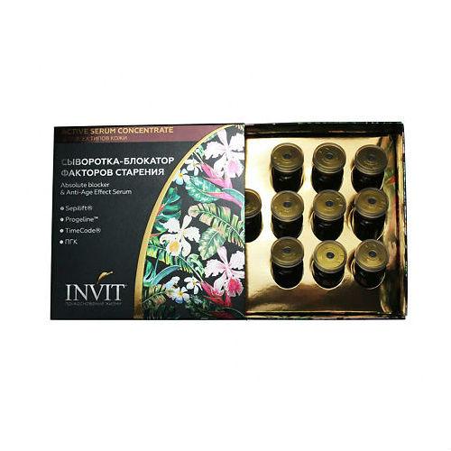 Купить Invit Сыворотка-блокатор факторов старения 2 мл х 10 шт (Invit, Для лица)