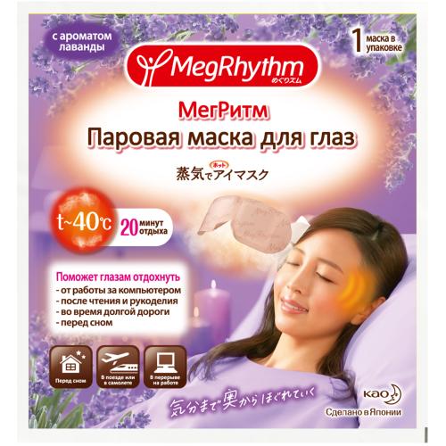 Megrhythm Паровая маска для глаз Лаванда - шалфей, 1 шт (Megrhythm, Mask)