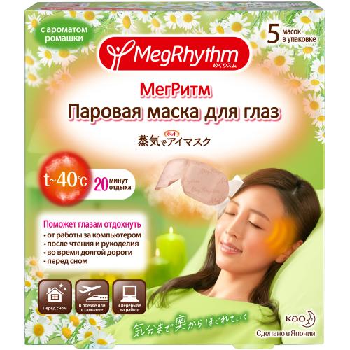 Купить Megrhythm Паровая маска для глаз (Ромашка - Имбирь) 5 шт (Megrhythm, Mask), Япония