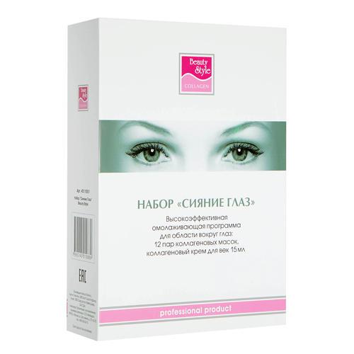 Beauty Style Набор Сияние Глаз (Professional product)