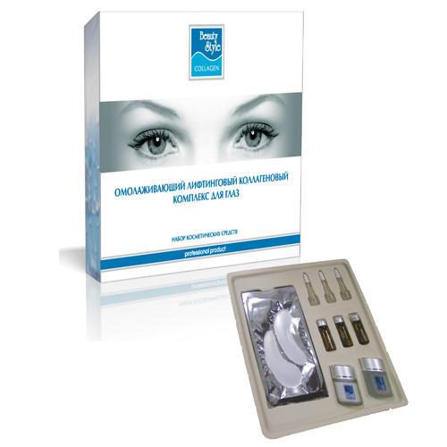 Beauty Style Лифтинговый коллагеновый комплекс для глаз (Professional product)