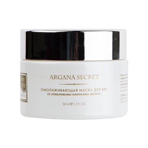 Омолаживающая маска для век 50 мл (Argana Secret)