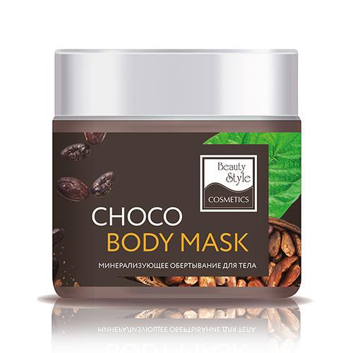 Обертывание минерализующее для тела Choco body mask, 500 мл (Beauty Style, Choco, минерализация, лифтинг и питание) гель для душа choco shower gel 200 мл beauty style choco минерализация лифтинг и питание