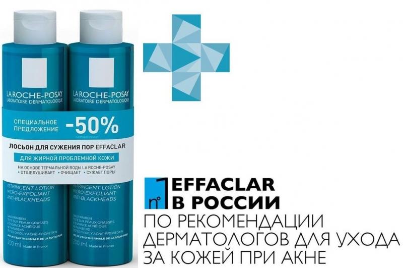 Дуопак Эфаклар лосьон 2 х 200 мл (La RochePosay, Effaclar) эмульсия корректирующая для жирной проблемной кожи эфаклар к la rocheposay effaclar