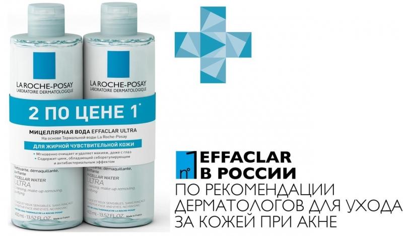 Набор Эфаклар Мицеллярная вода ULTRA 400 мл х 2 шт. (La RochePosay, Effaclar) effaclar h крем