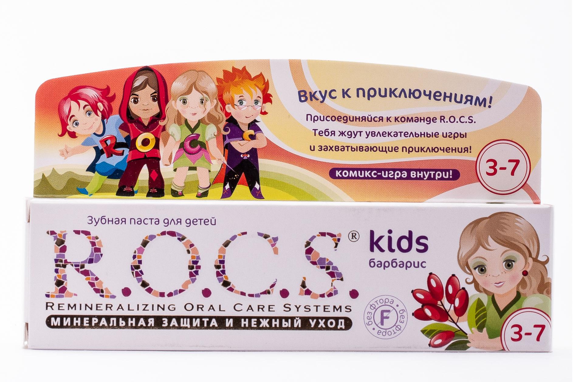 R.O.C.S Зубная паста Рокс для детей Барбарис со вкусом барбариса 45 гр. (Kids 3-7 years)