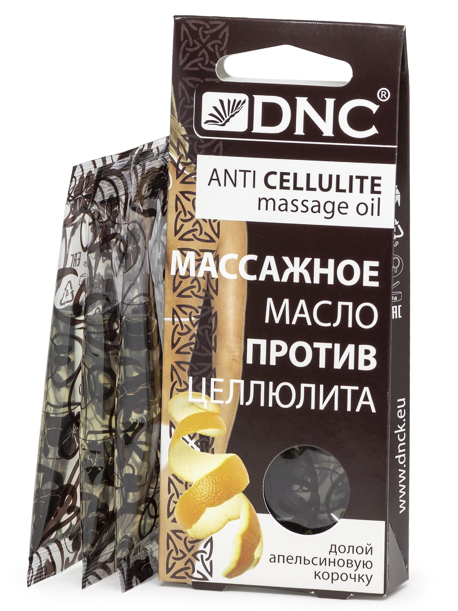 DNC Kosmetika Против целлюлита масло Массажное, 3х15 мл (DNC Kosmetika, Уход за телом) dnc kosmetika твердый воск для волос 15 мл dnc kosmetika уход за волосами