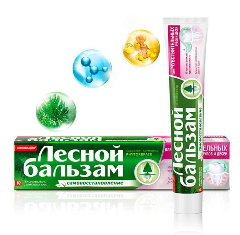 Концерн Калина Зубная паста для чувствительных зубов и десен 75 мл (Концерн Калина, Гигиена полости рта)