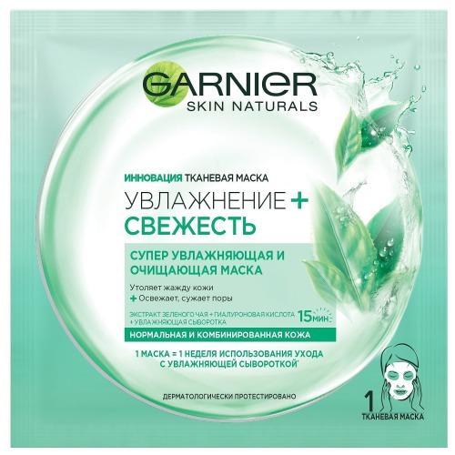 Маска тканевая Свежесть для нормальной и комбинированной кожи (Garnier, Маски тканевые) garnier маска тканевая для нормальной и комбинированной кожи лица свежесть