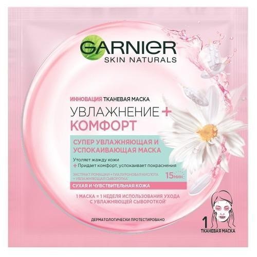 Маска тканевая Комфорт для сухой и чувствительной кожи (Garnier, Маски тканевые) garnier тканевая маска увлажнение комфорт супер увлажняющая и успокаивающая для сухой и чувствительной кожи 32 гр
