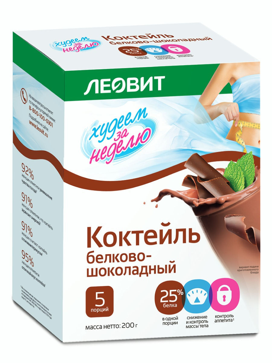 Купить Леовит Коктейль белково-шоколадный, 5шт*40г (Леовит, Худеем за неделю), Россия